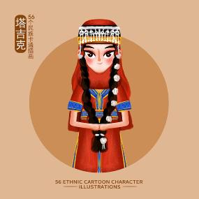 原创56个民族人物插画-塔吉克族 PSD