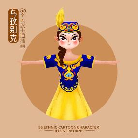 原创56个民族人物插画-乌孜别克族  PSD