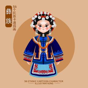 原创56个民族人物插画-彝族 PSD