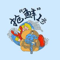原创海鲜插画