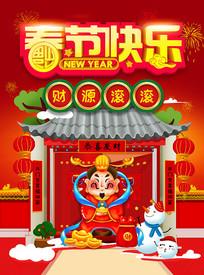 原创立体字欢庆春节快乐海报