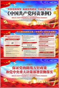 中国共产党问责条例展板