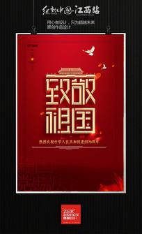 中国红喜迎国庆海报设计