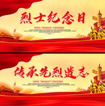 中国烈士纪念日展板 PSD