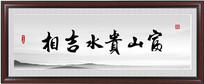 中堂书法装饰画 CDR