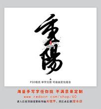 重阳字书法字