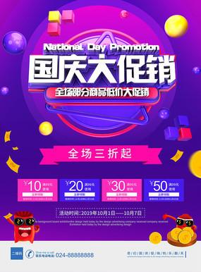 紫色国庆大促销海报海报-01