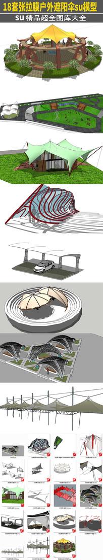 18套张拉膜户外遮阳伞亭子su模型