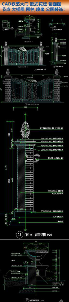 CAD铁艺大门欧式花坛剖面图园林喷泉