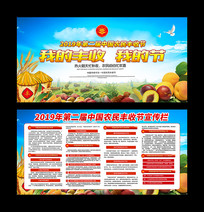 2019第二届中国农民丰收节展板