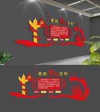 3D党的教育方针校园文化墙
