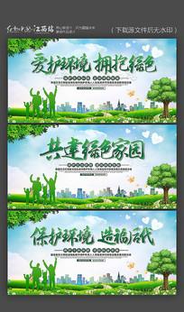 爱护环境拥抱绿色城市海报设计