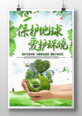 保护地球爱护环境公益海报设计