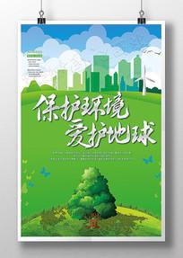 保护环境爱护地球公益海报设计