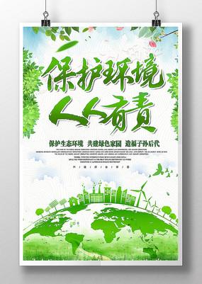 保护环境人人有责公益宣传海报