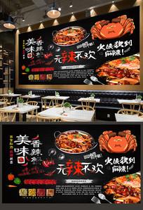 川菜香辣蟹背景墙