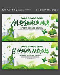 创建全国绿色城市宣传海报