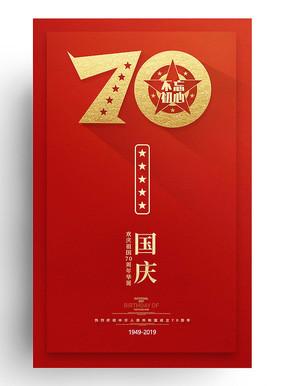 红金70周年海报