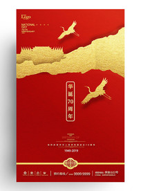 红金国庆节海报