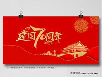 红色喜庆建国70周年海报设计