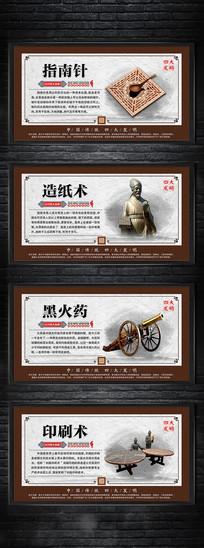 经典中国古代四大发明展板挂画