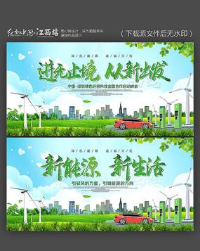 绿色清新风力发电宣传海报