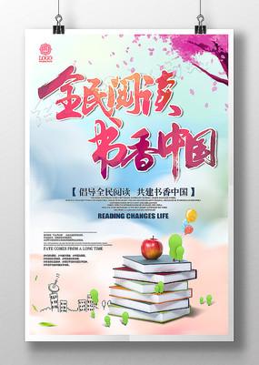 全民阅读书香中国海报设计