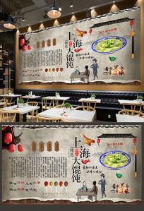 上海大馄饨背景墙