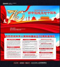新中国成立七十周年国庆节展板
