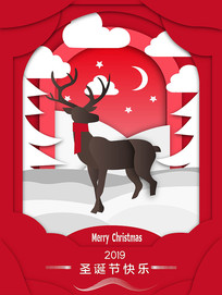 2019红色剪纸风圣诞节海报模板