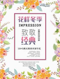 2019花朵冬季促销海报矢量模板