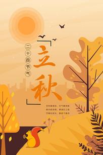 2019黄色松鼠落叶立秋海报模板