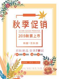 2019清新秋季新品促销海报模板矢量
