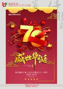 70盛世华诞海报