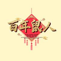 百年鼠人喜庆金色中国风书法艺术字