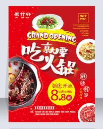 餐馆新店开业宣传海报