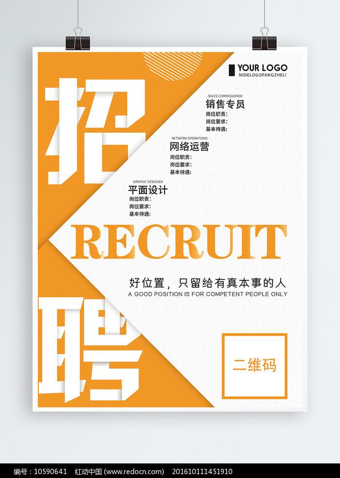 橙色创意简约企业招聘海报图片