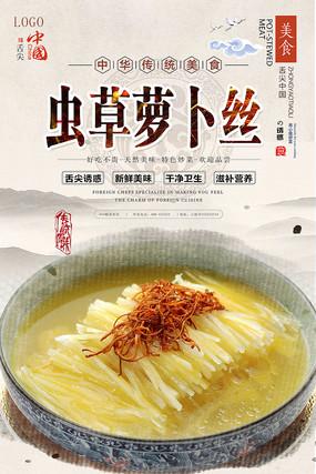 中式美食海报设计 PSD