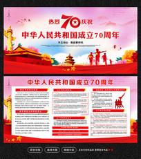 创意国庆建国70周年党建展板