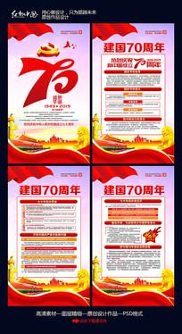创意建国70周年国庆节挂图