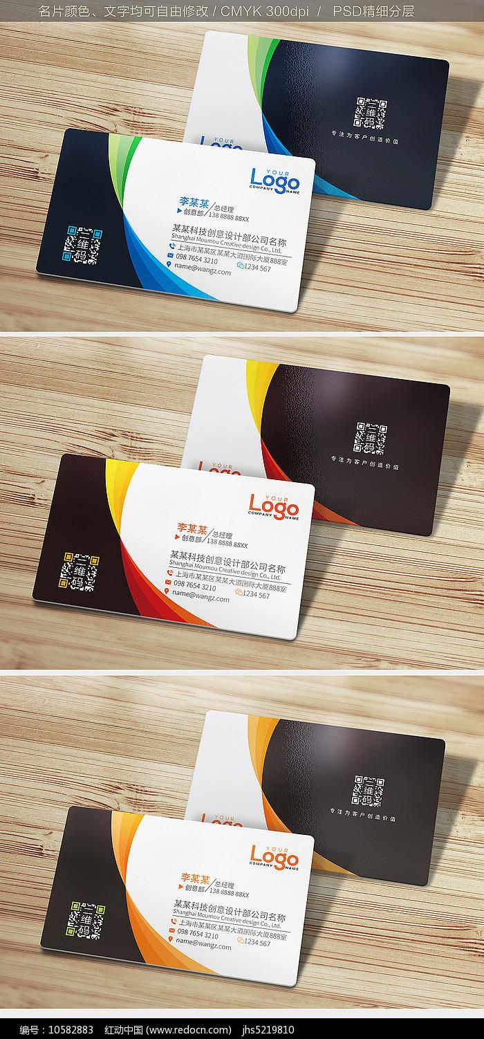 创意企业名片设计图片