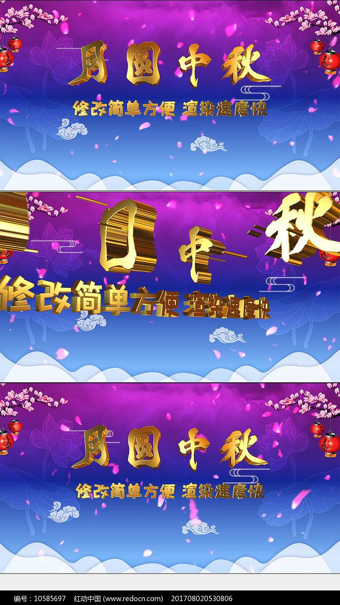 传统中秋节片头视频模板图片