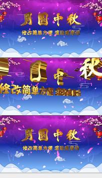 传统中秋节片头视频模板