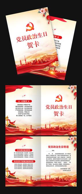 党员政治生日贺卡封面设计