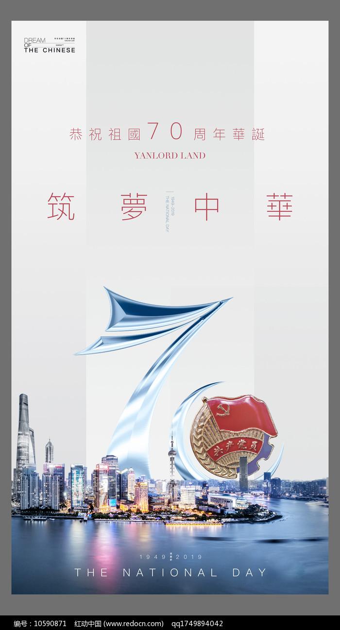 淡雅时尚国庆节海报图片