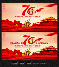大气建国70周年国庆节展板