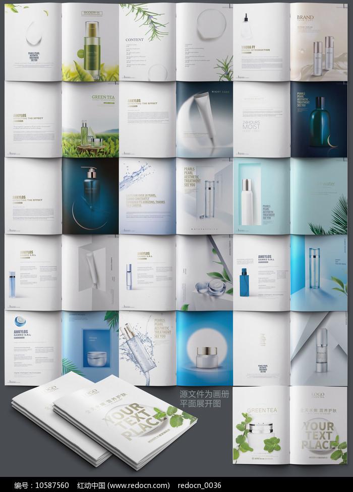 大气美容护肤化妆品画册设计图片