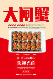 大闸蟹美食海报