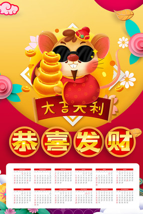 恭喜发财鼠年挂历海报