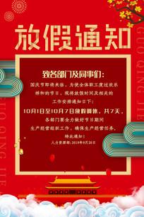 国庆节放假通知海报设计